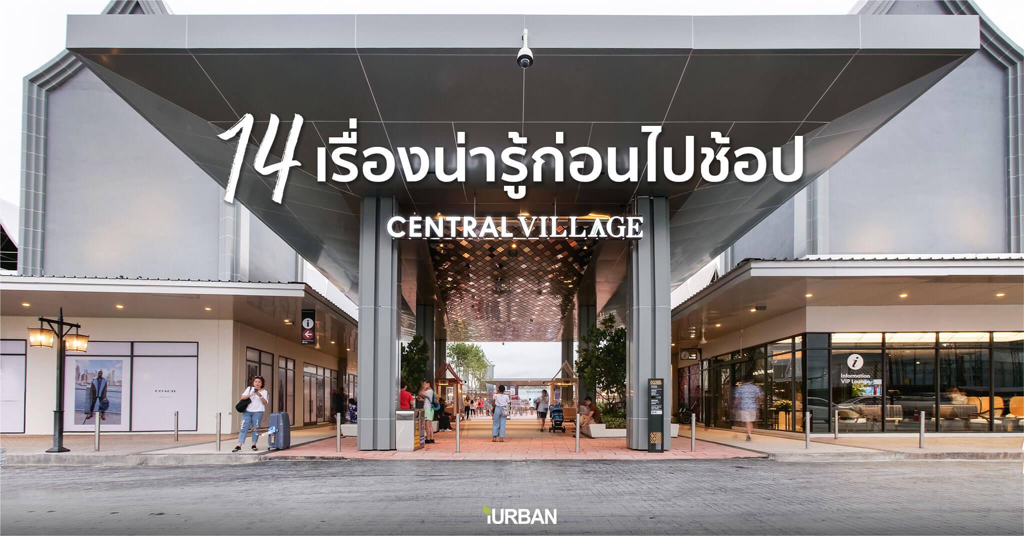 14 เรื่องของ Central Village โปรเจคใหม่ Luxury Outlet แห่งแรกของไทยที่คุณควรรู้ #พร้อมภาพวันเปิดตัว 12 - Central