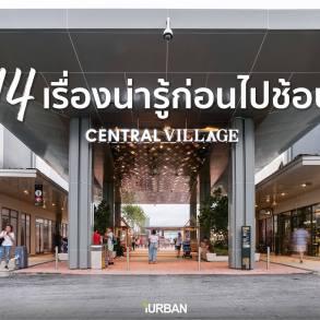 14 เรื่องของ Central Village โปรเจคใหม่ Luxury Outlet แห่งแรกของไทยที่คุณควรรู้ #พร้อมภาพวันเปิดตัว 18 - Central