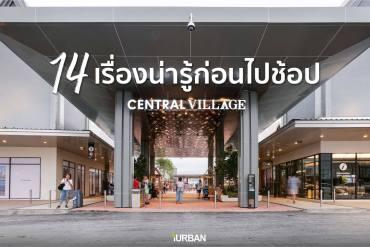 14 เรื่องของ Central Village โปรเจคใหม่ Luxury Outlet แห่งแรกของไทยที่คุณควรรู้ #พร้อมภาพวันเปิดตัว 14 - CentralWorld