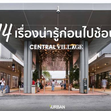 14 เรื่องของ Central Village โปรเจคใหม่ Luxury Outlet แห่งแรกของไทยที่คุณควรรู้ #พร้อมภาพวันเปิดตัว 37 - Central