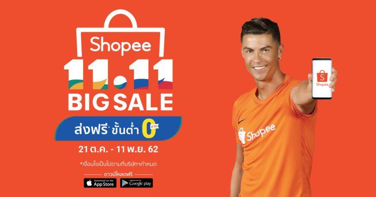 """'ช้อปปี้' ต้อนรับการกลับมาของมหกรรมช้อปปิ้งที่ยิ่งใหญ่ที่สุดเป็นประวัติการณ์ กับ """"Shopee 11.11 Big Sale"""" 13 -"""