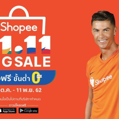 """'ช้อปปี้' ต้อนรับการกลับมาของมหกรรมช้อปปิ้งที่ยิ่งใหญ่ที่สุดเป็นประวัติการณ์ กับ """"Shopee 11.11 Big Sale"""" 16 -"""