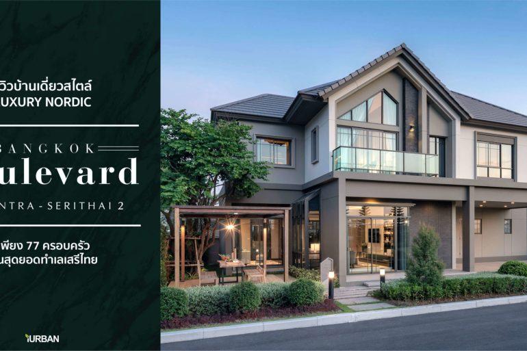 รีวิว บางกอก บูเลอวาร์ด รามอินทรา-เสรีไทย 2 <br>บ้านเดี่ยวสไตล์ Luxury Nordic เพียง 77 ครอบครัว</br> 13 - Premium