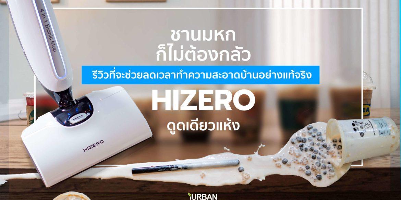 รีวิว Hizero Bionic 4-in-1 เครื่องดูดฝุ่นดูดน้ำสุดไฮเทค เก็บชาไข่มุกหก-จนพื้นแห้งในปรื๊ดเดียว 13 - Hizero