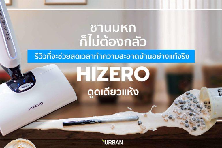 รีวิว Hizero Bionic 4-in-1 เครื่องดูดฝุ่นดูดน้ำสุดไฮเทค เก็บชาไข่มุกหก-จนพื้นแห้งในปรื๊ดเดียว 15 - Premium