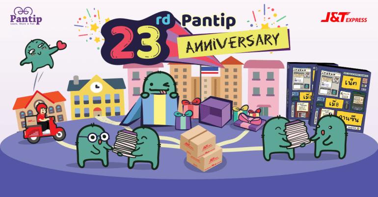 """เว็บไซต์ Pantip ครบรอบ 23 ปี ส่งต่อหนังสือ """"เน็ตเมื่อวานซืน"""" ให้กับโรงเรียนทั้ง 115 แห่ง 13 -"""