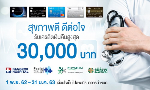 บัตรเครดิต TMB ร่วมกับโรงพยาบาลในเครือ บริษัท กรุงเทพดุสิตเวชการ จำกัด (มหาชน) 13 -