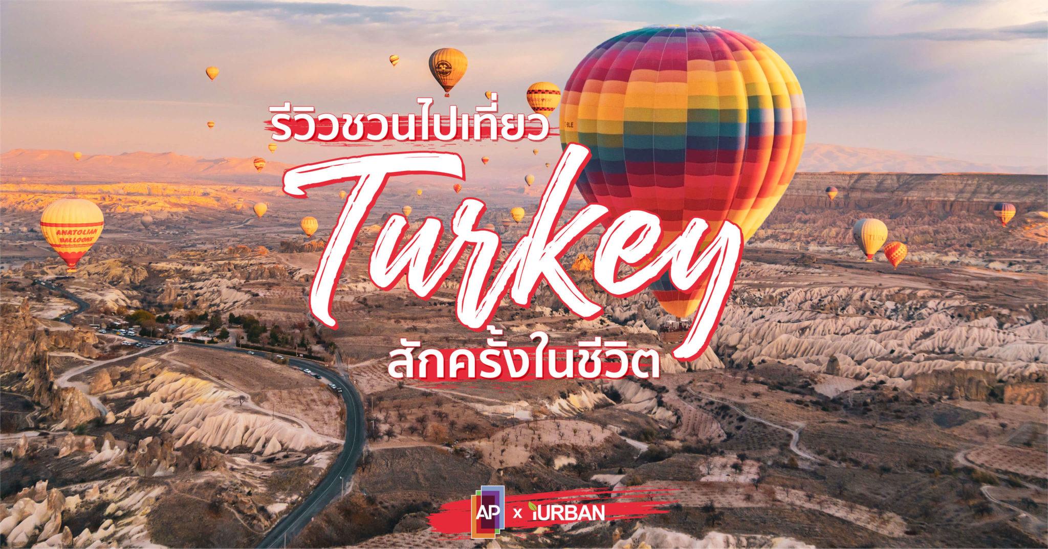 """16 เหตุผลทำไมคุณควรไป """"เที่ยวตุรกี"""" สักครั้งในชีวิต 13 - AP (Thailand) - เอพี (ไทยแลนด์)"""