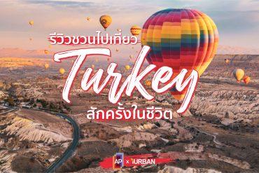 """16 เหตุผลทำไมคุณควรไป """"เที่ยวตุรกี"""" สักครั้งในชีวิต 16 - AP (Thailand) - เอพี (ไทยแลนด์)"""