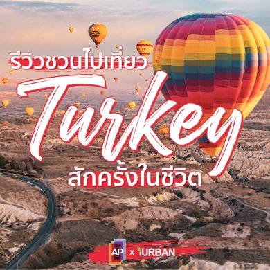 """16 เหตุผลทำไมคุณควรไป """"เที่ยวตุรกี"""" สักครั้งในชีวิต 37 - AP (Thailand) - เอพี (ไทยแลนด์)"""