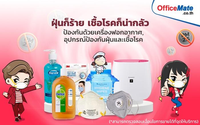 ออฟฟิศเมท ชวนคนไทยและภาคธุรกิจ ป้องกันเชื้อไวรัสฯ และ ฝุ่น PM 2.5 13 -