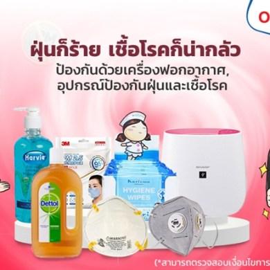 ออฟฟิศเมท ชวนคนไทยและภาคธุรกิจ ป้องกันเชื้อไวรัสฯ และ ฝุ่น PM 2.5 14 -