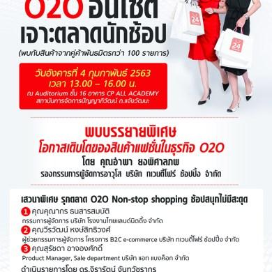 พีไอเอ็ม จับมือ 24Shopping เชิญร่วมงาน O2O : อินไซต์ เจาะตลาดนักช้อป 40 -