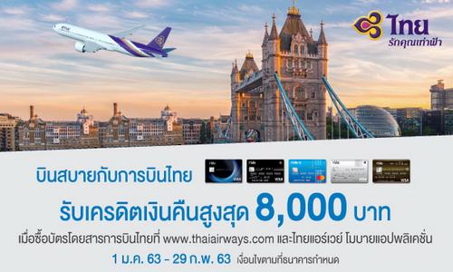 บัตรเครดิต TMB ร่วมกับ การบินไทย ให้คุณบินสบายพร้อมรับเครดิตเงินคืนสูงสุด 8,000 บาท 13 -