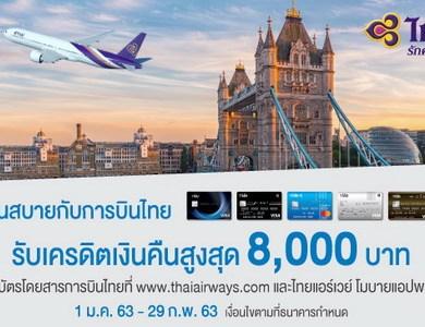 บัตรเครดิต TMB ร่วมกับ การบินไทย ให้คุณบินสบายพร้อมรับเครดิตเงินคืนสูงสุด 8,000 บาท 14 -