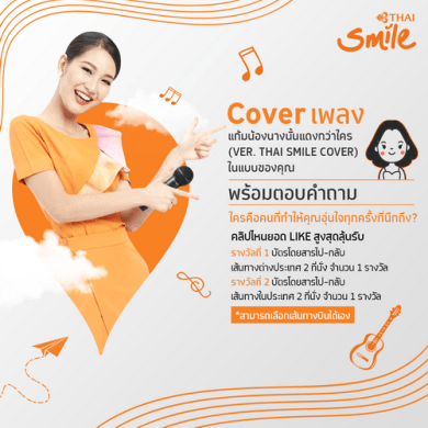 สายการบินไทยสมายล์ชวนร่วมสนุกกับกิจกรรม Cover เพลงแก้มน้องนางนั้นแดงกว่าใคร (Ver. Thai Smile Cover) ลุ้นรับของรางวัลมากมาย 15 -
