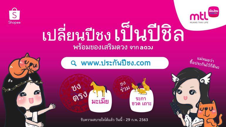 """เมืองไทยประกันชีวิต ส่งแคมเปญ """"ประกันปีชง"""" มอบความอุ่นใจ พร้อมเปลี่ยนปีชง...เป็นปีชิล 13 -"""