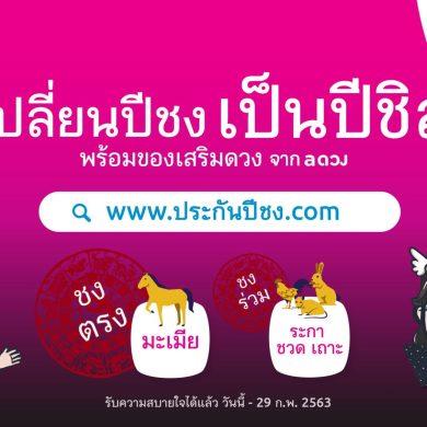 """เมืองไทยประกันชีวิต ส่งแคมเปญ """"ประกันปีชง"""" มอบความอุ่นใจ พร้อมเปลี่ยนปีชง...เป็นปีชิล 17 -"""
