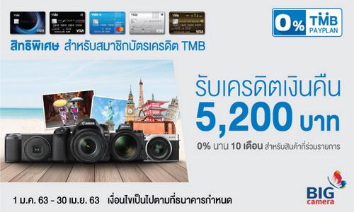 บัตรเครดิต TMB เอาใจคนรักกล้อง สัมผัสความทรงจำได้มากขึ้น กับสิทธิพิเศษที่มากกว่า รับเครดิตเงินคืน 5,200 บาท 13 -