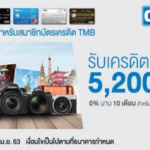บัตรเครดิต TMB เอาใจคนรักกล้อง สัมผัสความทรงจำได้มากขึ้น กับสิทธิพิเศษที่มากกว่า รับเครดิตเงินคืน 5,200 บาท 16 -