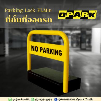 ป้องกันการโจรกรรมที่จอดรถด้วย ที่กั้นที่จอดรถ รุ่น PLM01 16 -