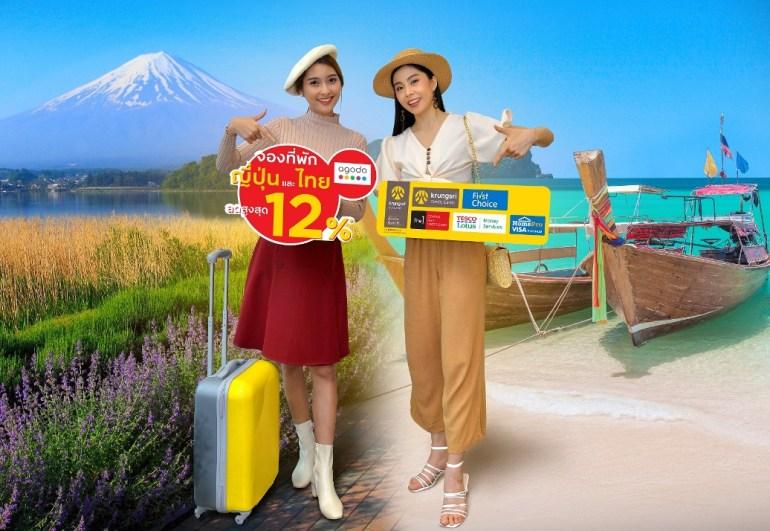 กรุงศรี คอนซูมเมอร์ จับมือ อโกด้า เอาใจคนชอบเที่ยว จองที่พักในญี่ปุ่นและไทย รับส่วนลดสูงสุด 12% 13 -
