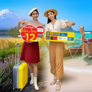 กรุงศรี คอนซูมเมอร์ จับมือ อโกด้า เอาใจคนชอบเที่ยว จองที่พักในญี่ปุ่นและไทย รับส่วนลดสูงสุด 12% 14 -