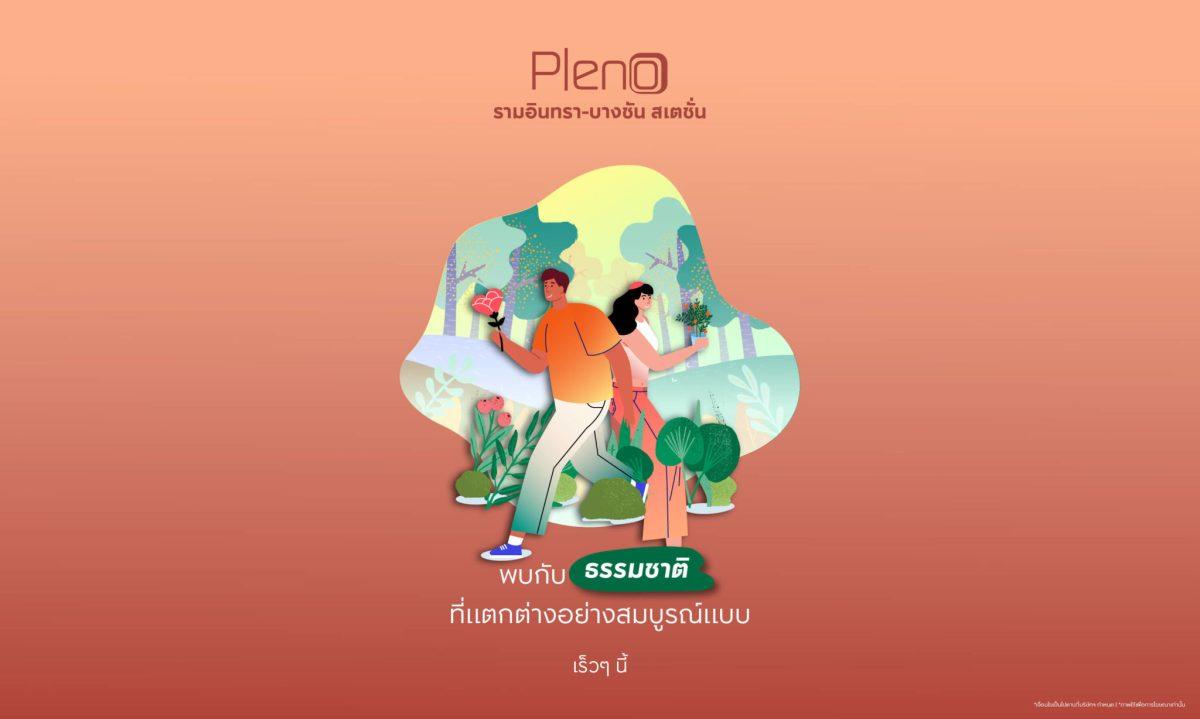 Pleno รามอินทรา บางชัน สเตชั่น พรีเมี่ยมทาวน์โฮมโครงการใหม่! พบกับบธรรมชาติที่ แตกต่างอย่างสมบรูณ์แบบ เริ่มเพียง 2.49 ล้านบาท* 17 - AP (Thailand) - เอพี (ไทยแลนด์)
