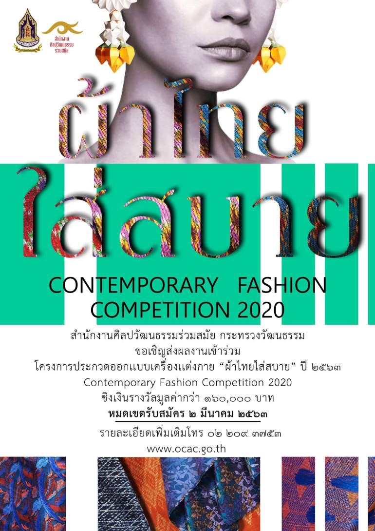 """วธ. แถลงข่าวเปิดตัวโครงการพัฒนาการออกแบบเครื่องแต่งกายผ้าไทยร่วมสมัย ภายใต้แนวคิด """"ผ้าไทยใส่สบาย"""" 13 -"""