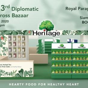 """เครือเฮอริเทจ ร่วมงานออกร้านคณะภริยาทูต ครั้งที่ 53 ชูแนวคิด """"Hearty Food for Healthy Heart"""" จัดโปรโมชั่นลดราคา 30-50% 15 -"""