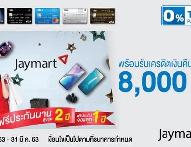 บัตรเครดิต TMB ให้คุณช้อปสมาร์ทโฟนสุดคุ้มและผ่อนสบาย 0% ที่ Jaymart 15 -