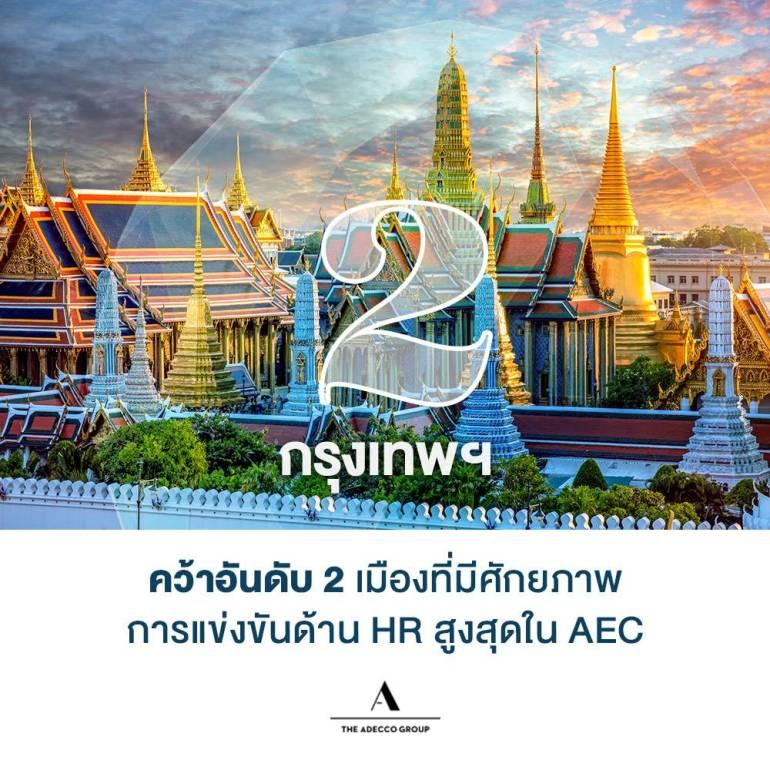 กรุงเทพฯ คว้าอันดับ 2 เมืองที่มีศักยภาพด้านทรัพยากรบุคคลที่ดีที่สุดใน AEC 13 -