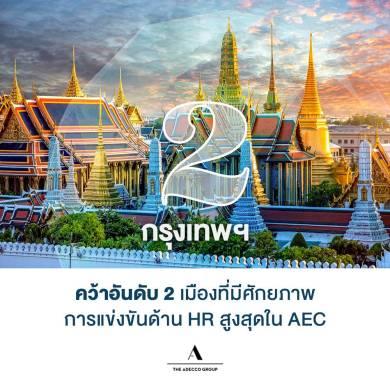 กรุงเทพฯ คว้าอันดับ 2 เมืองที่มีศักยภาพด้านทรัพยากรบุคคลที่ดีที่สุดใน AEC 16 -