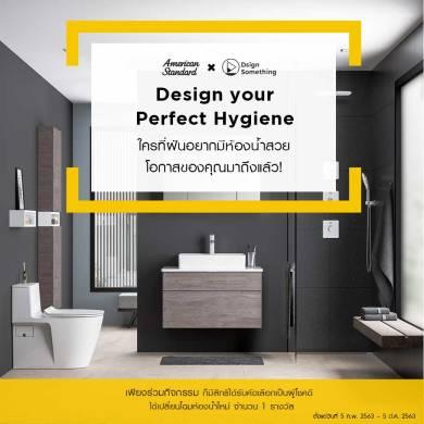 """โอกาสรีโนเวทห้องน้ำในฝันของคุณมาถึงแล้ว! American Standard x Dsign Something ชวนร่วมกิจกรรม """"Design Your Perfect Hygiene"""" มีสิทธิ์รับเป็นผู้โชคดีได้รีโนเวทห้องน้ำใหม่ 15 -"""