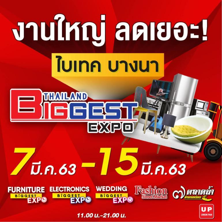Thailand Biggest Expo ระหว่างวันที่ 7-15 มีนาคม 2563 เวลา 11:00-21:00 น. ณ ไบเทค บางนา อาคาร 100-102 13 -