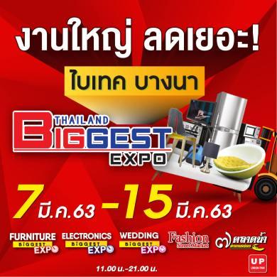 Thailand Biggest Expo ระหว่างวันที่ 7-15 มีนาคม 2563 เวลา 11:00-21:00 น. ณ ไบเทค บางนา อาคาร 100-102 15 -