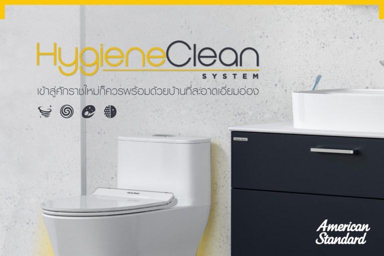 ต้อนรับศักราชใหม่กับ HygieneClean System นวัตกรรมเอกสิทธิ์หนึ่งเดียวจากอเมริกันสแตนดาร์ด ที่สุดแห่งเทคโนโลยีของความสะอาดช่วยให้คุณและคนที่คุณรักห่างไกลจากโรคร้าย 13 -