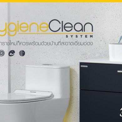 ต้อนรับศักราชใหม่กับ HygieneClean System นวัตกรรมเอกสิทธิ์หนึ่งเดียวจากอเมริกันสแตนดาร์ด ที่สุดแห่งเทคโนโลยีของความสะอาดช่วยให้คุณและคนที่คุณรักห่างไกลจากโรคร้าย 15 -