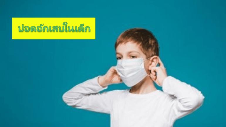 โรคปอดอักเสบในเด็ก รู้ทัน...ป้องกันได้ 13 -