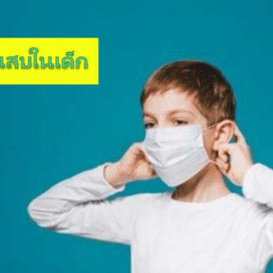 โรคปอดอักเสบในเด็ก รู้ทัน...ป้องกันได้ 16 -