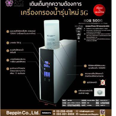 ครั้งแรกในไทยกับเครื่องกรองน้ำนวัตกรรมใหม่ยุค 5G หรือ ROB500G จากประเทศญี่ปุ่น 14 -