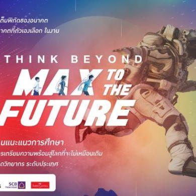 """งานแนะแนวการศึกษา""""Think Beyond """"MAX TO THE FUTURE"""" 16 -"""