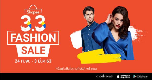 'ช้อปปี้' เผย 'แฟชั่น' ติดโผสินค้ายอดฮิต ด้วยคำค้นมากกว่า 7,000 ล้านครั้ง พร้อมประกาศยืนหนึ่งเรื่อง 'แฟชั่น' ส่ง 'Shopee 3.3 Fashion Sale' มัดใจนักช้อปสายแฟ 13 -