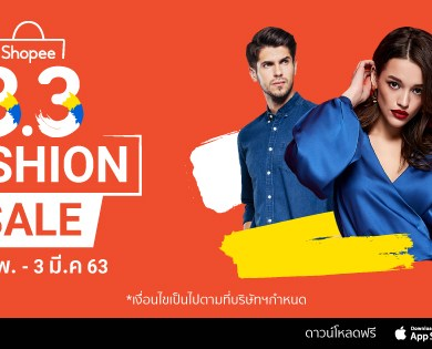 'ช้อปปี้' เผย 'แฟชั่น' ติดโผสินค้ายอดฮิต ด้วยคำค้นมากกว่า 7,000 ล้านครั้ง พร้อมประกาศยืนหนึ่งเรื่อง 'แฟชั่น' ส่ง 'Shopee 3.3 Fashion Sale' มัดใจนักช้อปสายแฟ 18 -