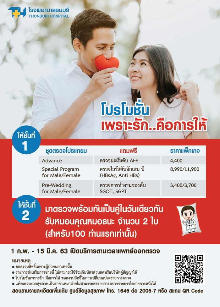"""รพ.ธนบุรี ต้อนรับเดือนแห่งความรักด้วยโปรแกรมตรวจสุขภาพ """"เพราะรัก..คือการให้"""" 13 -"""