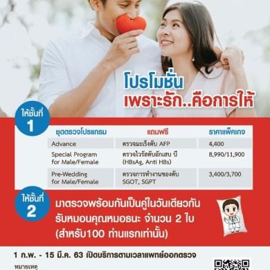 """รพ.ธนบุรี ต้อนรับเดือนแห่งความรักด้วยโปรแกรมตรวจสุขภาพ """"เพราะรัก..คือการให้"""" 18 -"""