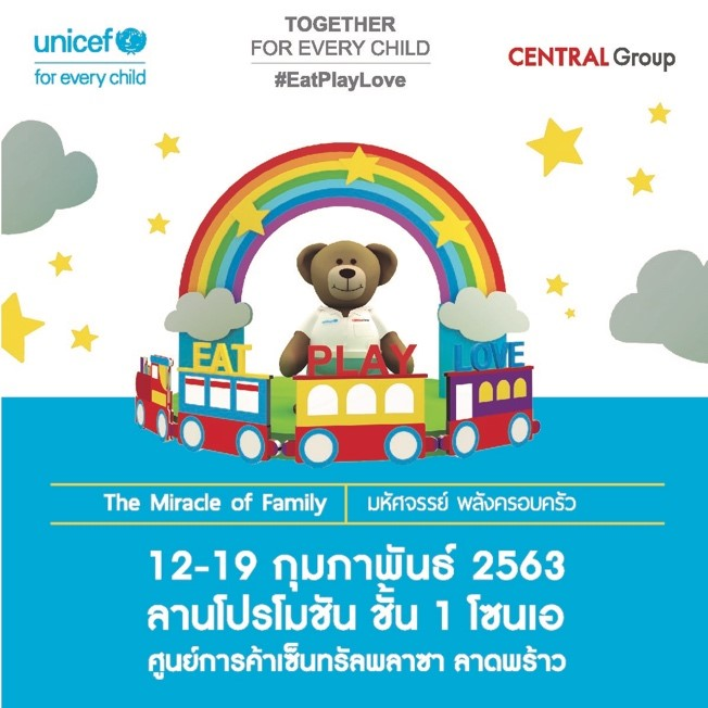 """Central-UNICEF Together For Every Child ปีที่ 4"" #EatPlayLove ""มหัศจรรย์ พลังครอบครัว"" 13 -"