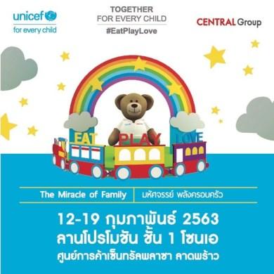 """Central-UNICEF Together For Every Child ปีที่ 4"" #EatPlayLove ""มหัศจรรย์ พลังครอบครัว"" 14 -"