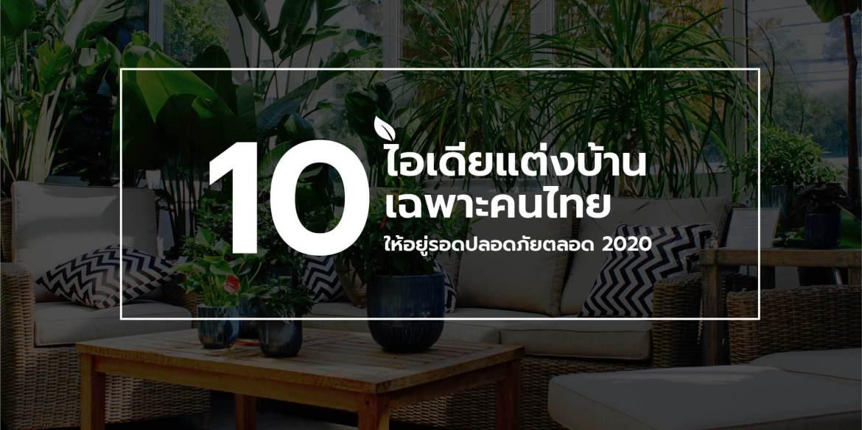 10 ไอเดียแต่งบ้านเฉพาะคนไทย ให้อยู่รอดปลอดภัยตลอด 2020 13 - Electronic
