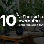10 ไอเดียแต่งบ้านเฉพาะคนไทย ให้อยู่รอดปลอดภัยตลอด 2020 18 - Electronic
